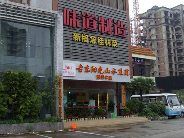 Los restaurantes más famosos de Guilin